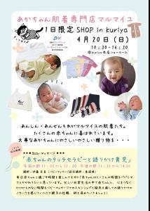 kuriya2014