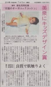 20140715長崎新聞